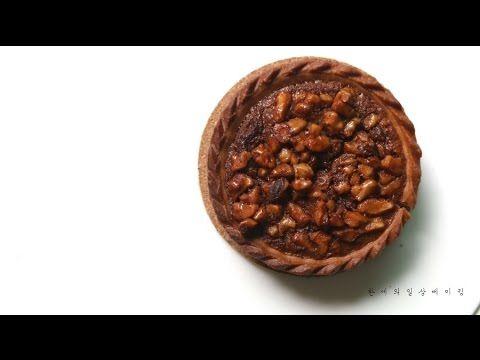 호두파이 Walnut Pie クルミのパイ | hanse한세