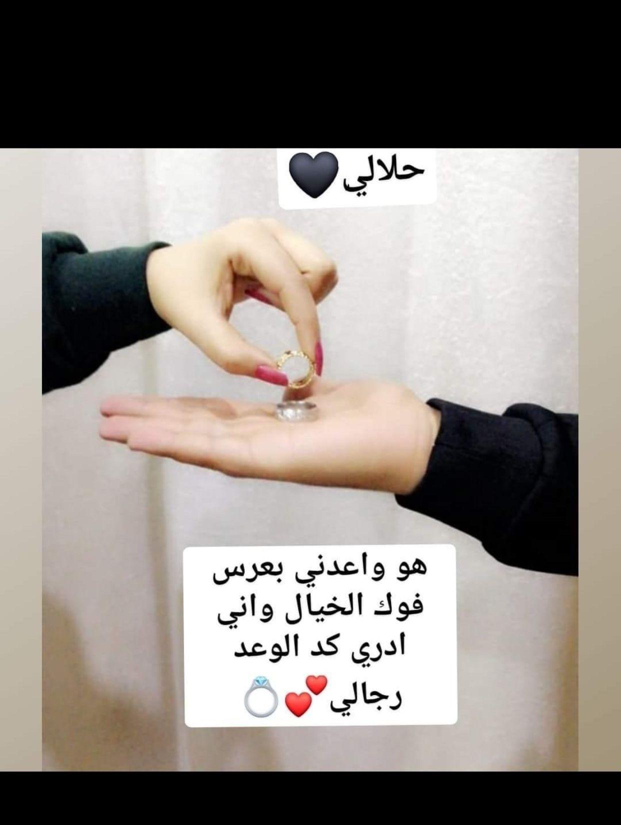 كد الوعد رجالي Arabic Love Quotes Love Quotes Quotes
