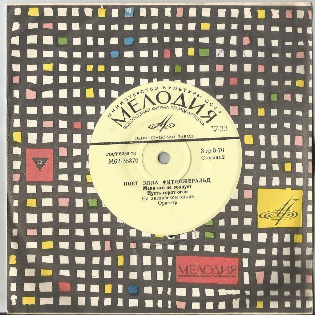 """Fitzgerald, Ella - 4unknown tracks (Riga plant yellow Melodia label) (7"""")"""