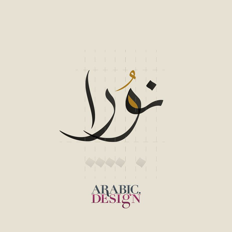 Qearabic Modern Logo With Freehand Arabic Design Designed By Nihad Logo Design Typography Name Design Art Logo Design
