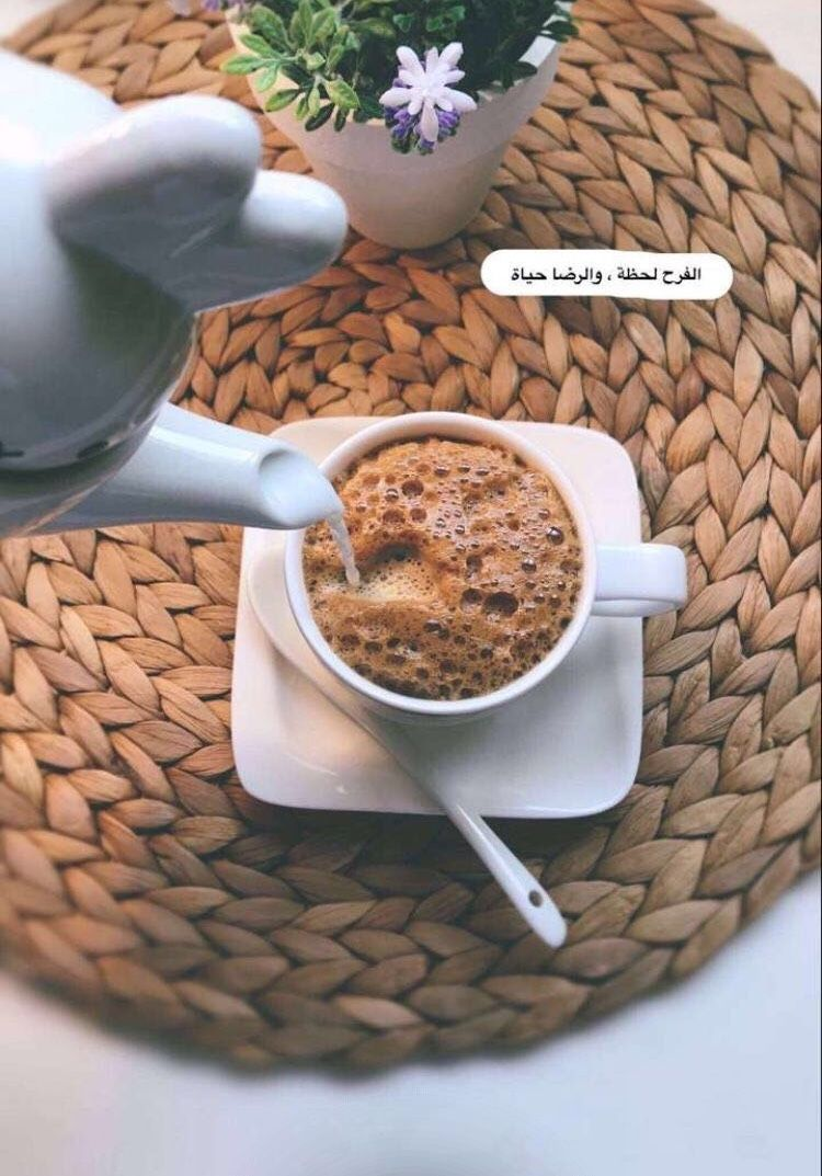 Pin By Lena On غ Coffee Quotes Arabic Quotes Coffee Flower