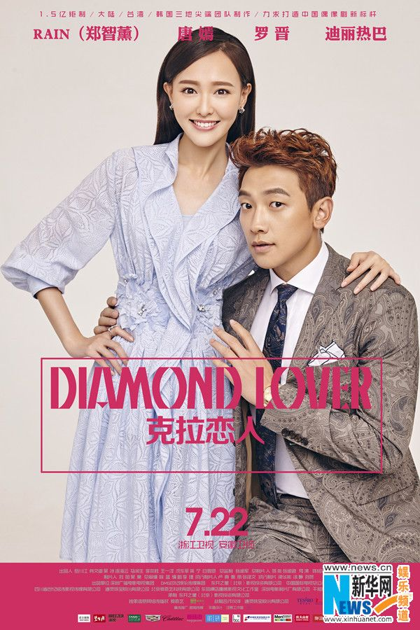 lover rain compliments date director as approaches drama news premiere actor lead diamond tv