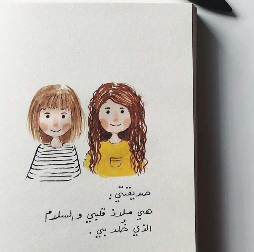 عربي صديقتي Cute Love Wallpapers Drawing Quotes Friendship Wall Art