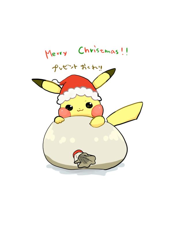 メリークリスマス! 私はあなたを選びます, ピカチュウのイラスト参考, オタク