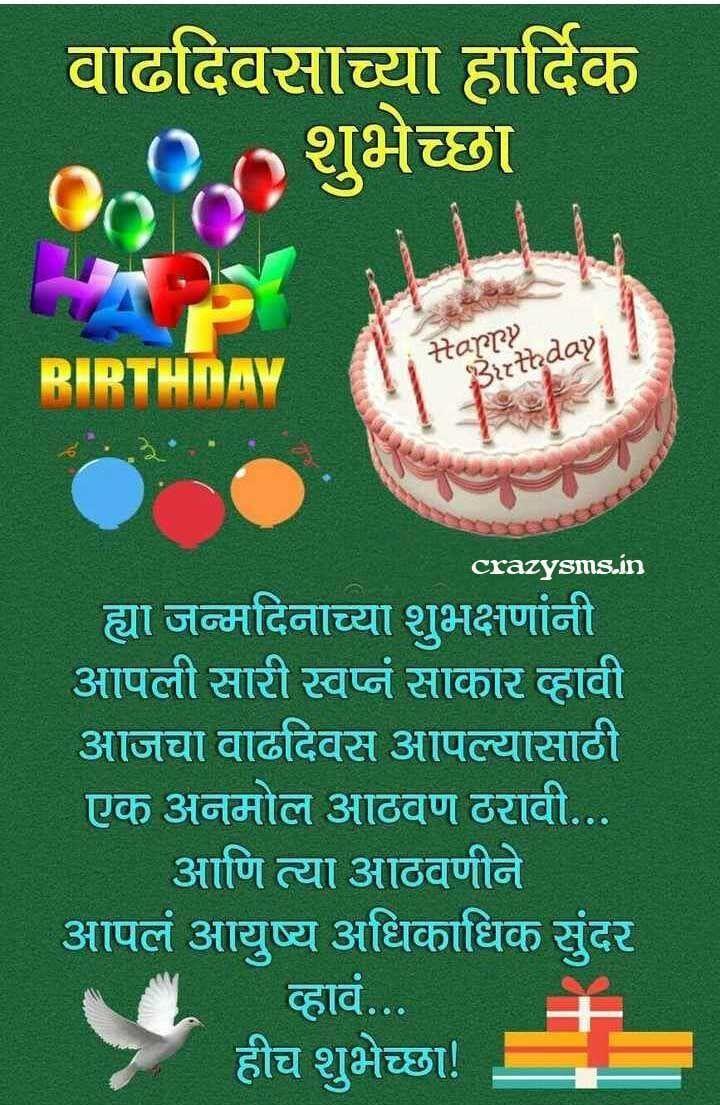 Happy Birthday Wishes In Marathi Language Text Birthday Wishes For Wife Happy Birthday Wishes Images Happy Birthday Wishes Cards