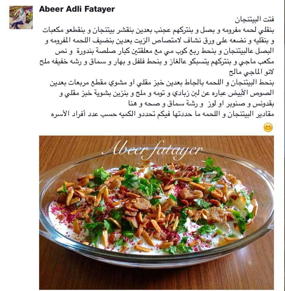 فتة باذنجان Egyptian Food Appetizer Recipes Middle East Recipes