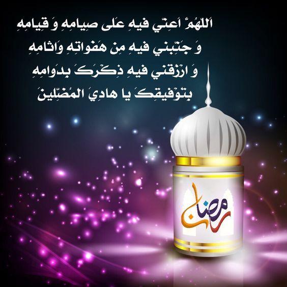 دعاء رمضان Ramadan Ramadan Activities Activities