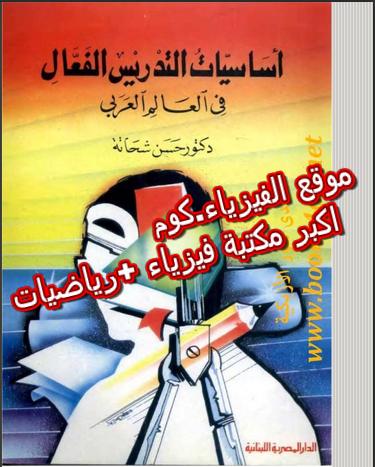 تحميل كتاب أساسيات التدريس الفعال في العالم العربي Pdf برابط مباشر Effective Teaching Teaching Arab World