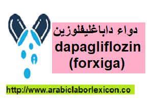 أدوية مرض السكري دواء داباغليفلوزين Dapagliflozin Forxiga
