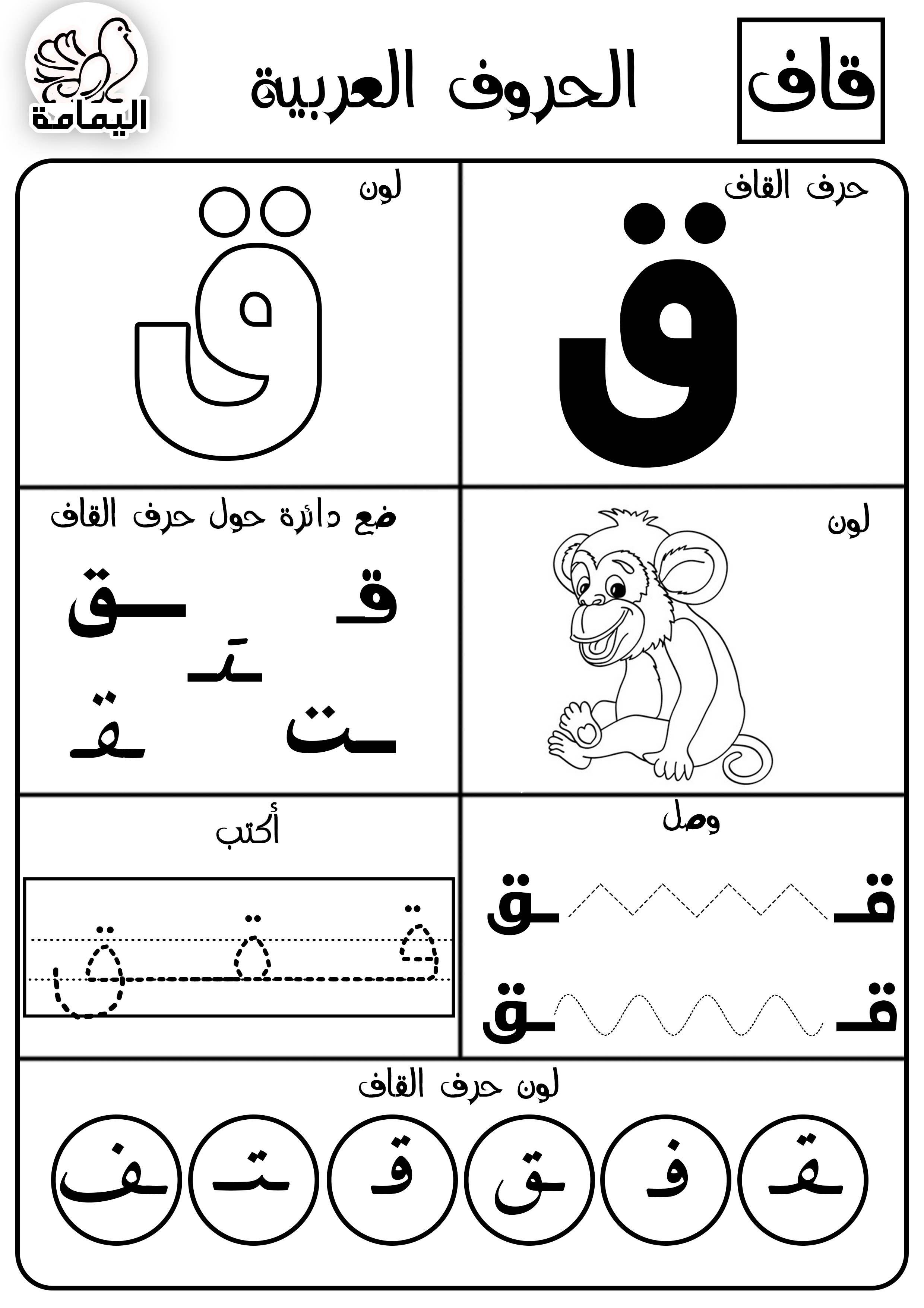 حرف القاف Learn Arabic Alphabet Arabic Alphabet For Kids Arabic Alphabet