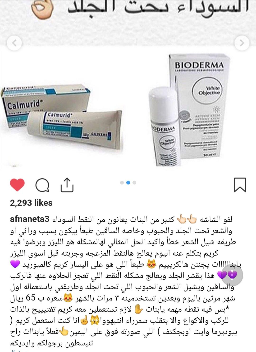 Pin by hnouf abdullh on Beauty | Beauty skin care routine