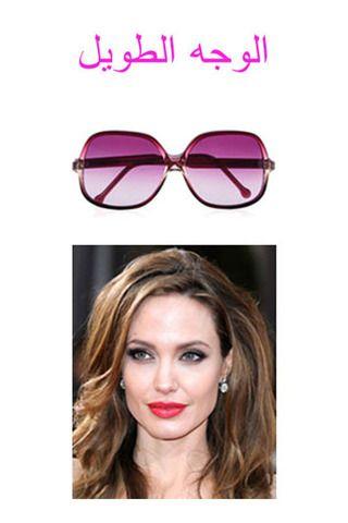 كيف تختارين النظارة الشمسية المناسبة لشكل وجهك Arab Fashion Sunglasses Glasses