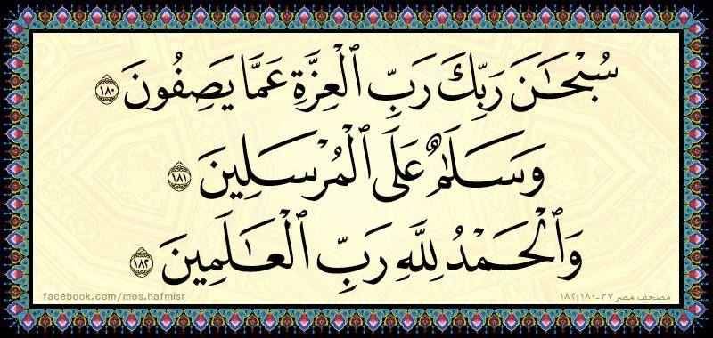 قوله تعالى سبحان ربك رب العزة عما يصفون وسلام على المرسلين والحمد لله رب العالمين Islam Facts Calligraphy Quotes Quran Verses
