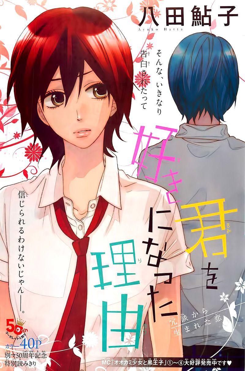 The Reason I Love You   Reasons i love you, Manga to read, My love