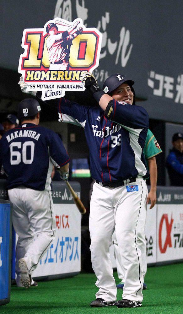 <日・西>3回1死二塁、2点本塁打を放った山川は通算100号本塁打を達成しパネルを手にして上に掲げた(撮影・高橋茂夫) ― スポニチ Sponichi Annex 野球