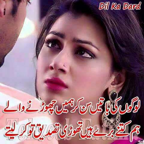 Pin by wania malik on Love quotes | Pinterest | Urdu poetry and ...