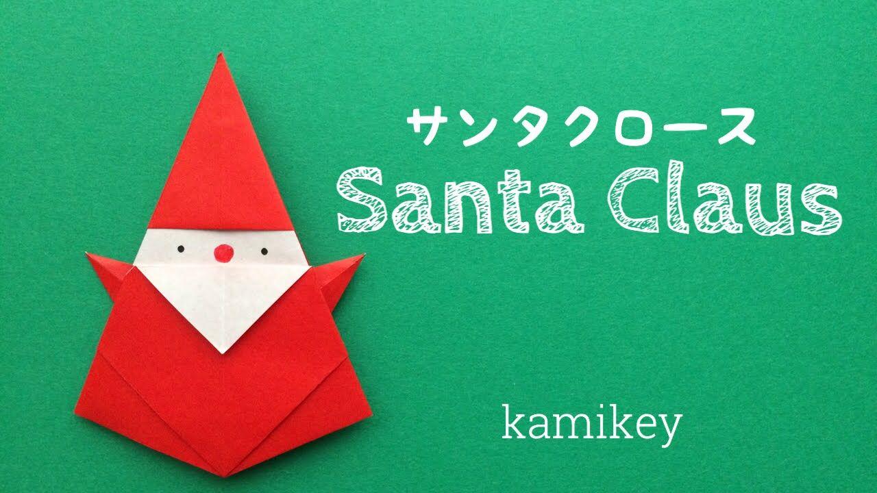折り紙☆サンタクロース Santa Claus