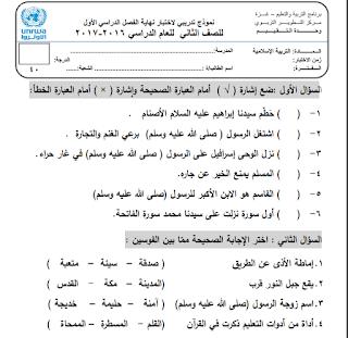 نماذج اختبارات تدريبية في التربية الاسلامية واللغة العربية و الرياضيات والتربية الوطنية للصف الثاني الفصل الاول Math Blog Posts Blog