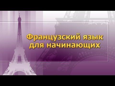 Уроки французского языка mp3 скачать бесплатно