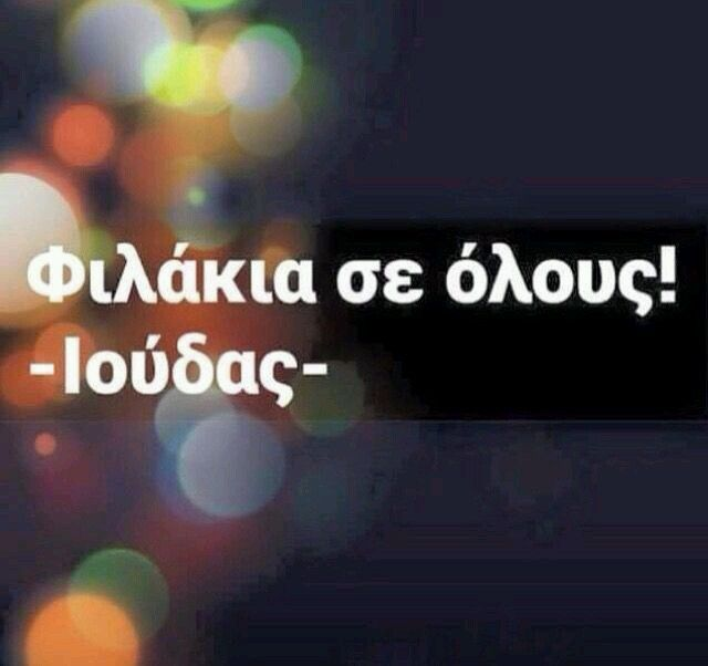 Pin by Katia on αστια in 2020 Funny greek quotes, Funny
