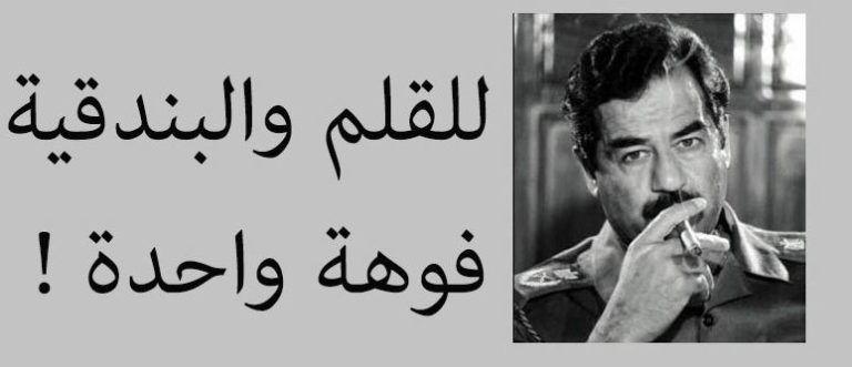 اقوال وعبارات قالها صدام حسين Saddam Hussein حكم و أقوال Arabic Calligraphy Calligraphy