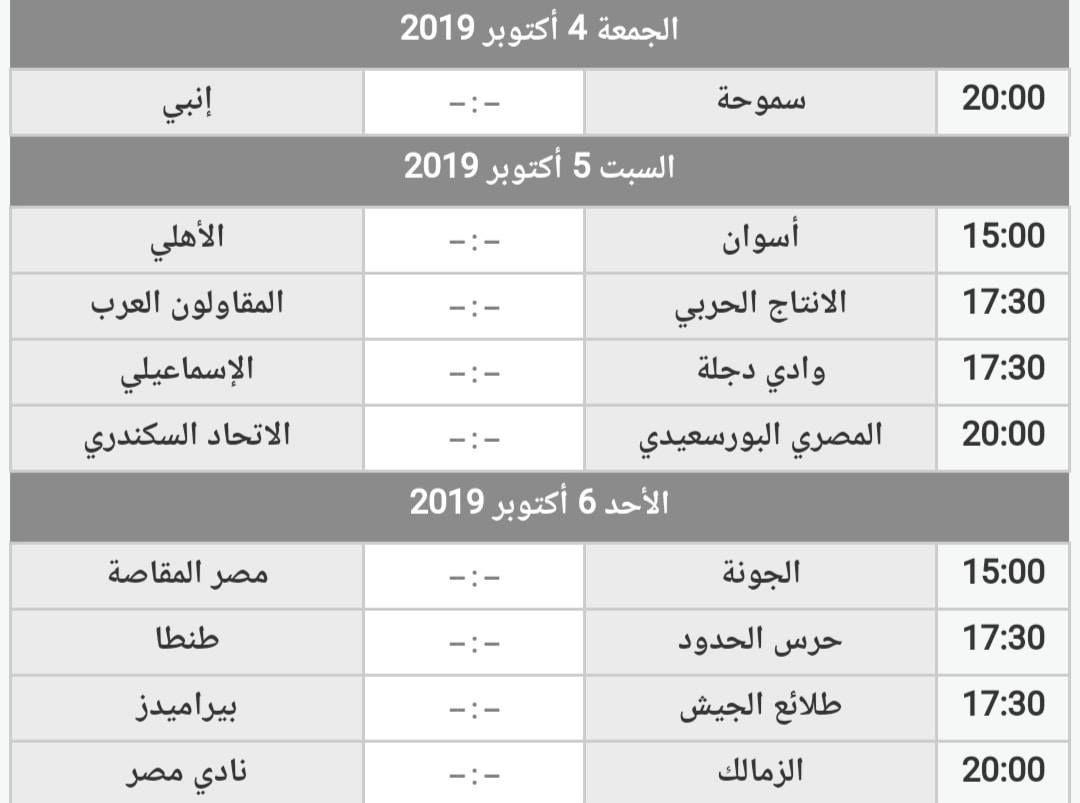 مواعيد مباريات الأسبوع الثالث وجدول ترتيب الدوري المصري Slg Sal Map Screenshot
