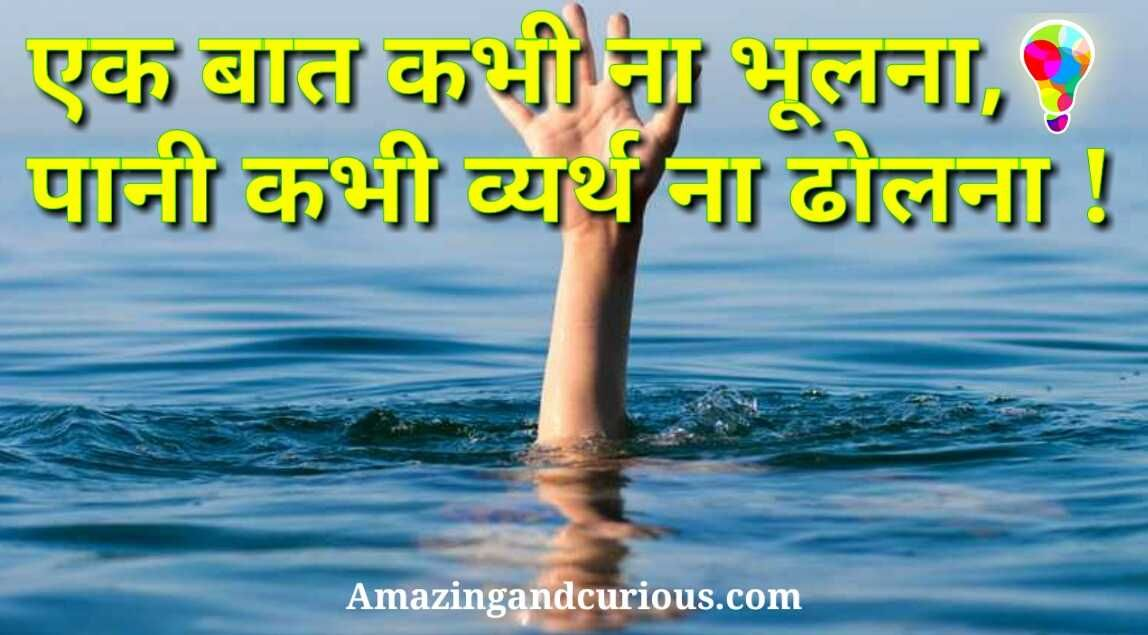 Slogans On Save Water In Hindi With Pictures Amazing Curious Save Water Slogans Save Water In Hindi Water Slogans