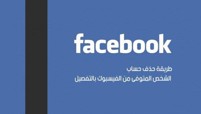 طريقة حذف حساب الشخص المتوفى من الفيسبوك بالتفصيل عربي تك Facebook Arabi