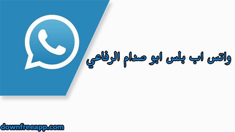 تحميل واتس اب بلس ابو صدام الرفاعي تحديث جديد 2020