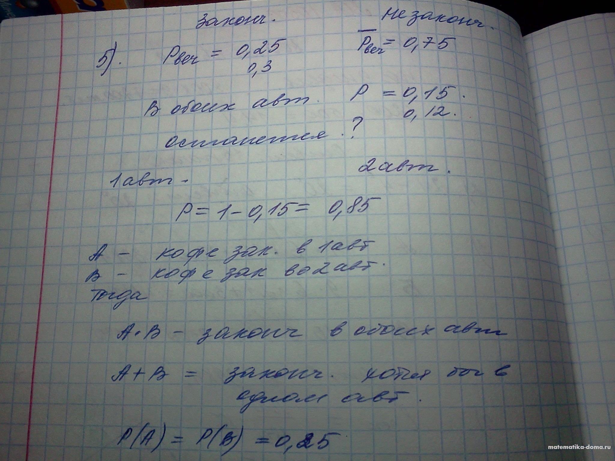 Гдз по химии 8 класс задачник савинкина