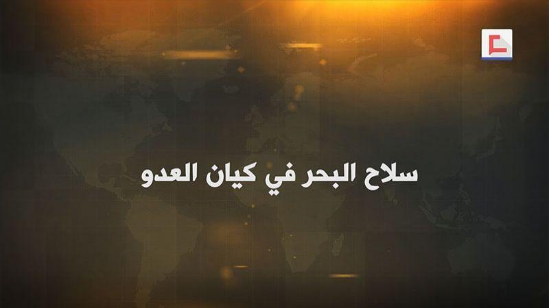 عاجل حزب الله ينشر تهديد جديد للعدو و قواته البحرية عبر موقع العهد الأخباري فيديو بتوقيت بيروت اخبار لبنان و العالم Lockscreen Screenshot Lockscreen Screenshots