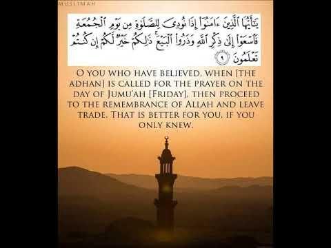 سورة الجمعة عبدالودود حنيف تلاوه رائعه Quran Top Videos Allah Youtube Videos