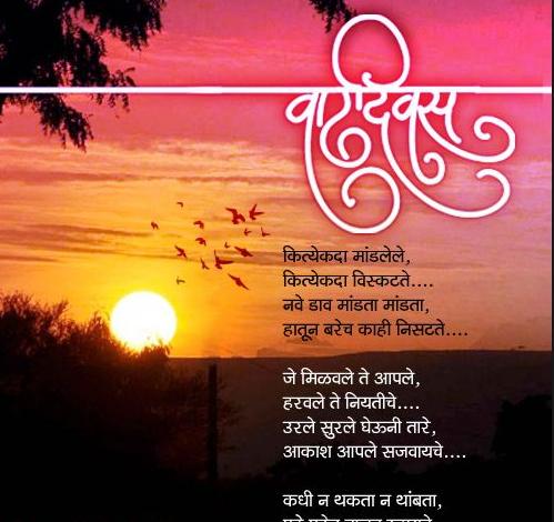 birthday wishes for best friend female quotes in marathi