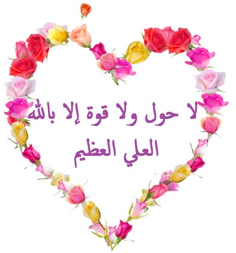 لا حول ولا قوة الا بالله العلي العظيم Doa Islam Islamic Calligraphy Allah Wallpaper