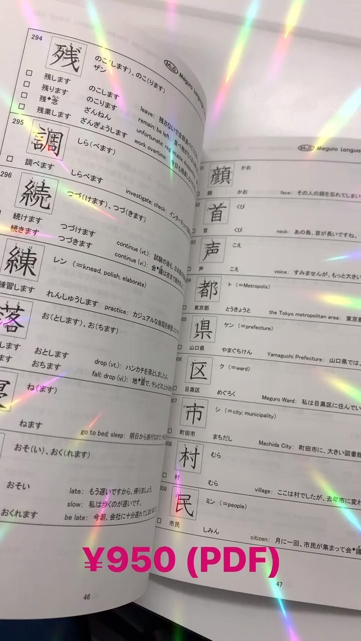Basic Kanji 320 (for N5 and N4) This is not free.