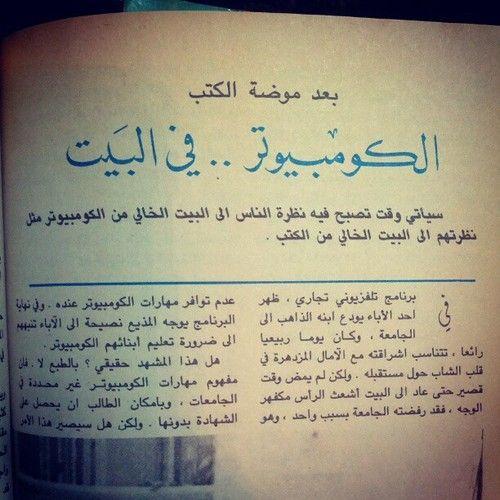 Arabic Ex Quotes Arabic Quotes Arabic Words