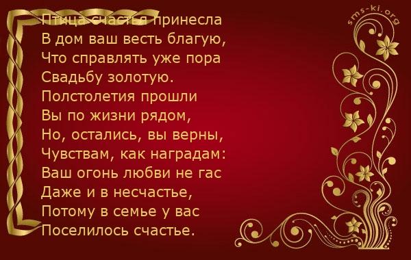 стих поздравление на золотую свадьбу от внучек скидки