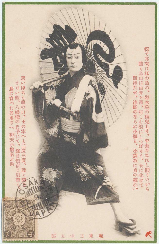 Kabuki Actor: Bando Mitsugoro 1913