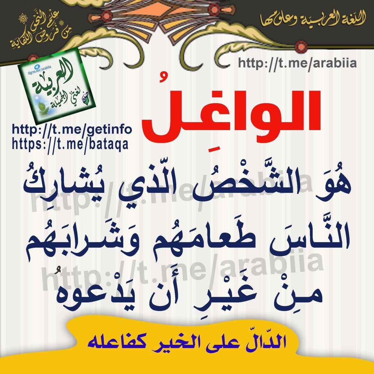 Pin By Soso On علم الدلالة Calligraphy Thats Not My Arabic Calligraphy