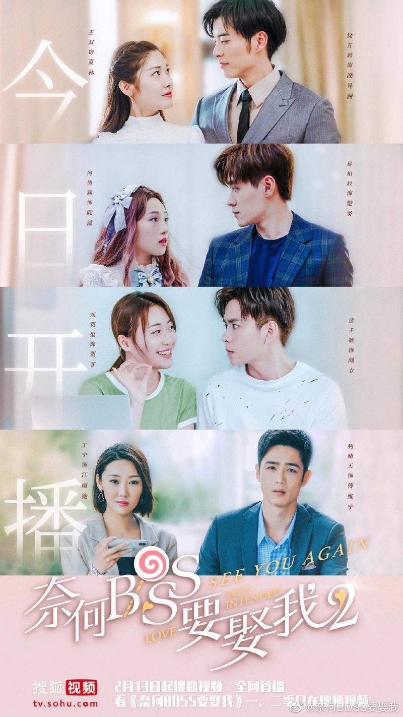 Well Intended Love Season 2 Photos - MyDramaList | Korean drama tv, Intense  love, My sassy girl