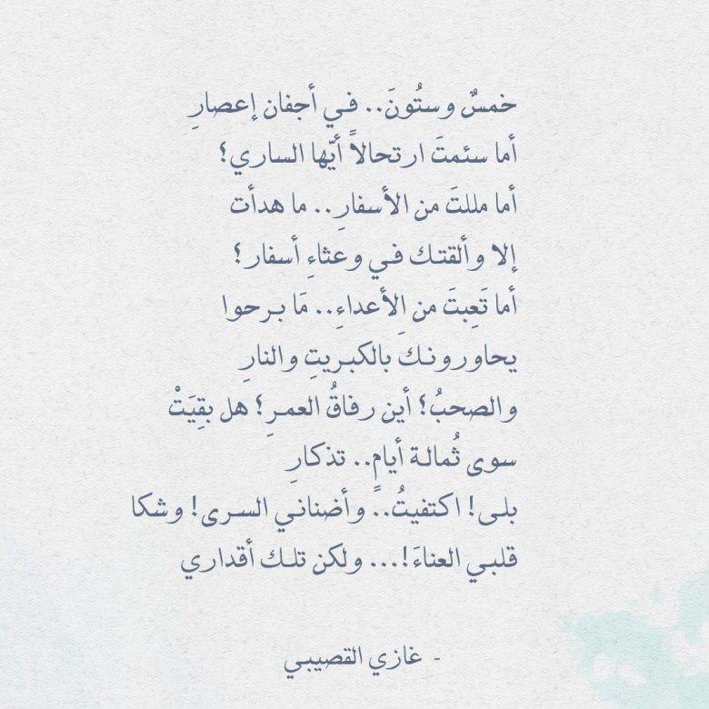 شعر ابن الرومي نظرت فأقصدت الفؤاد بسهمها عالم الأدب Arabic Quotes Math Ilz