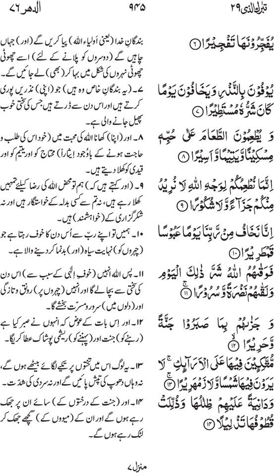 Irfan Ul Quran Part 29 Tabaraka Allathee Page 945 Quran Math