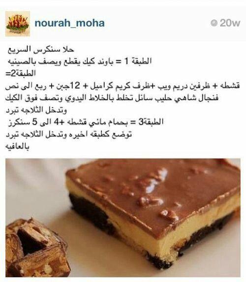 حلا سنكرس Cold Desserts Desserts Arabian Food