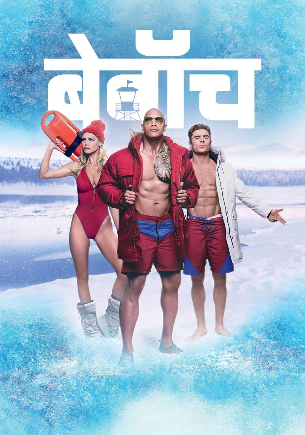baywatch hindi movies