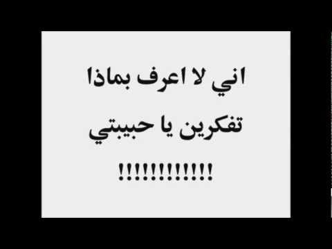 اجمل رسالة حب اهديها لحبيبتي Ebrahim Al Shamikh Cool Words Song Quotes Words