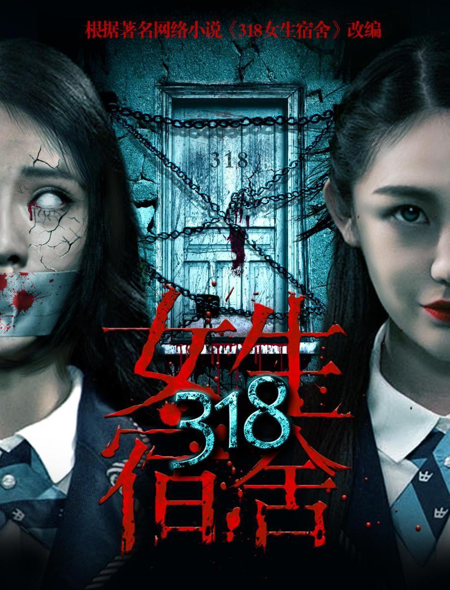 318 Girls Dormitory China 2017 Japanese Horror Movies Horror Movies Horror Movies List