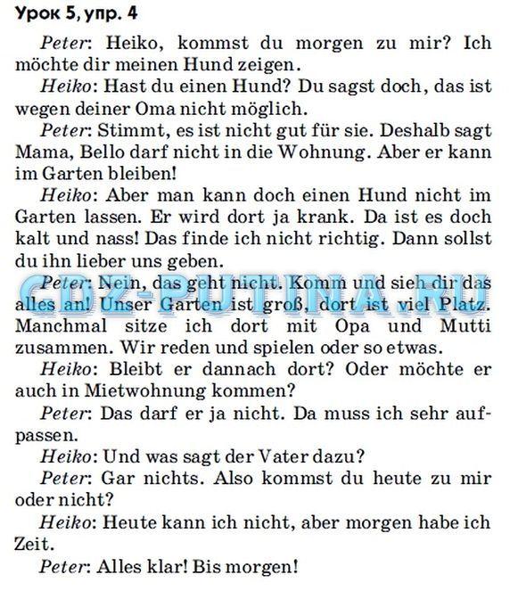 Готовые домашние задания по немецкому автор яковлева