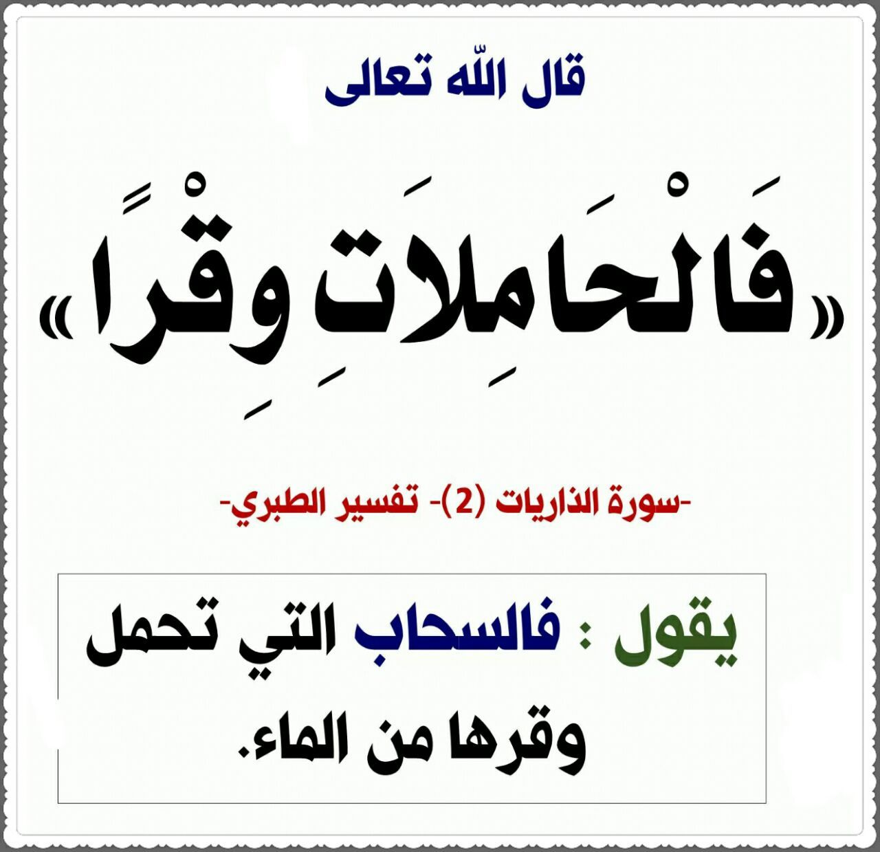 Pin By Yousra Zeidan On آية وتفسير Islamic Quotes Islamic Teachings Quran Tafseer