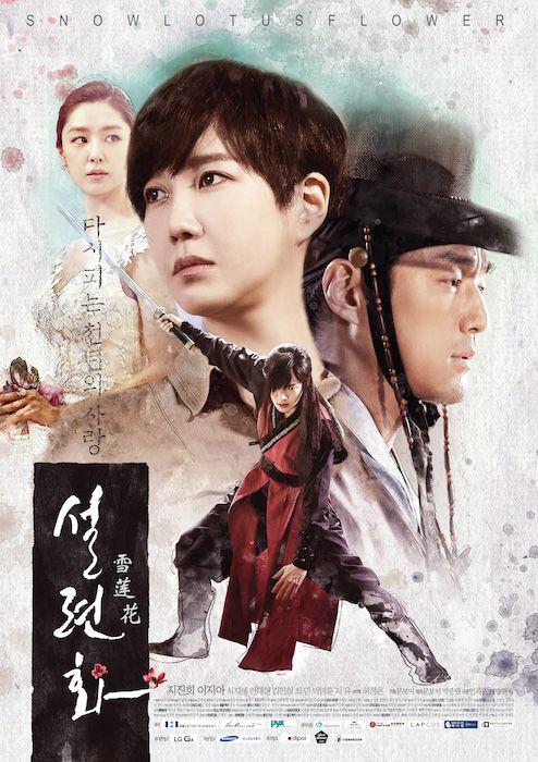 First look snow lotus flower starring ji jin hee lee ji ah and first look snow lotus flower starring ji jin hee lee ji ah and ahn jae hyun mightylinksfo