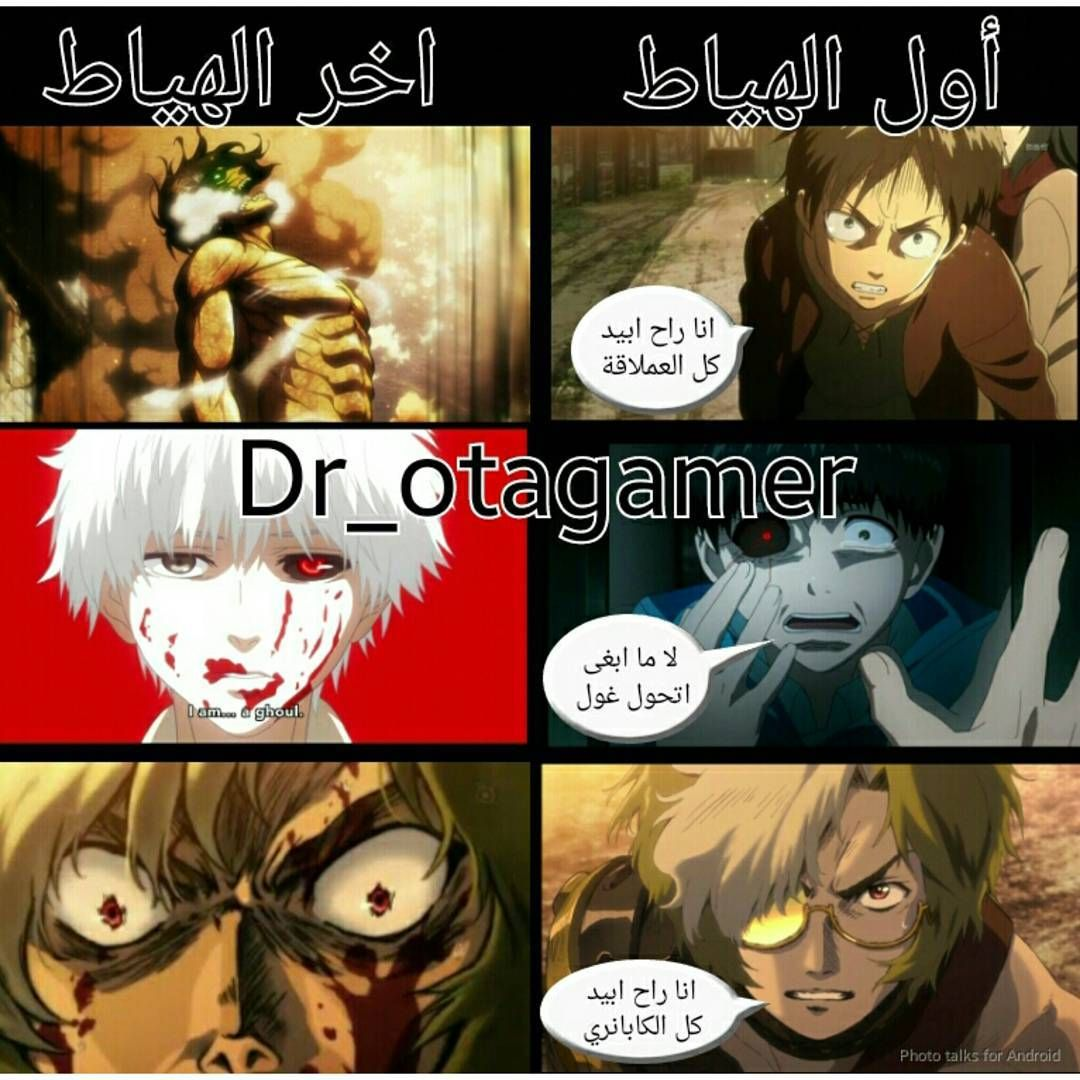 Pin By محمد شعبان On An M Funny Photo Memes Anime Funny Sailor Moon Funny